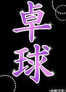 KTC【黒坂卓球クラブ】