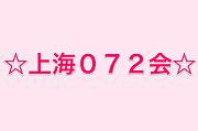 ☆上海072会☆