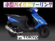 小型バイクでツーリング in 東京