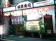 『 武庫之荘 双葉寿司 』