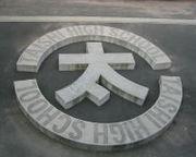 兵庫  太子高校