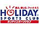 ホリデイスポーツ 2011内定者