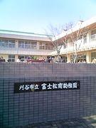 富士松南幼稚園