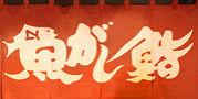 魚がし鮨 江古田店