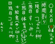 ☆The コッカム川柳☆
