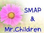 SMAP&Mr.Children