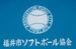 福井市ソフトボール軍団