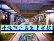 沖縄市立美里中学校