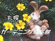 札幌ガーデニング倶楽部