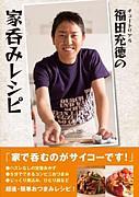 福田充徳の家呑みレシピ