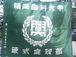 福岡歯科大学硬式庭球部