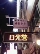 日本酒ヤング会
