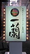 町田【●】一蘭會