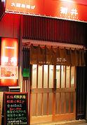 大阪串揚げ 菊井