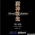 魔神転生 blind thinker