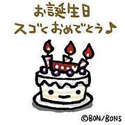 366日☆HAPPY BIRTHDAY☆