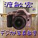 渡敏宏のデジカメ写真教室