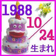 1988年10月24日生まれ