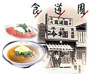 冷麺は食道園♪