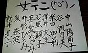 越谷北女てにーず(・∀・)