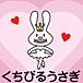 クチビルウサギ☆コンテスト