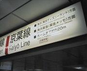 東京駅の京葉線ホームは遠すぎる