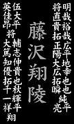 「翔」溝口世代「陵」