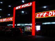 ニューワールド中野島店