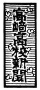 高崎高校新聞部