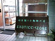 EXOTIC ビバ ZONE