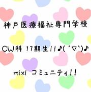 神戸医療CW17期生