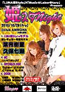 10/29☆姫スタnight☆[姫style]