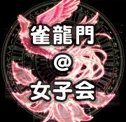 雀龍門2@女子会!