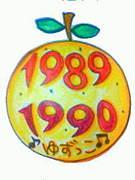ゆずっこ☆1989〜1990年生まれ