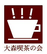 大森喫茶の会
