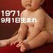 1971年9月1日生まれ