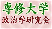 専修大学政治学研究会SCOP