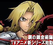 鋼の錬金術師 TVアニメ第二期