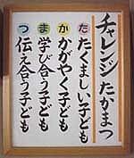 高松小学校(昭和61年62年生まれ)