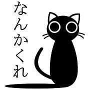 気まぐれ猫