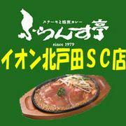 ふらんす亭イオン北戸田店