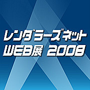 レンダラーズネットWeb展