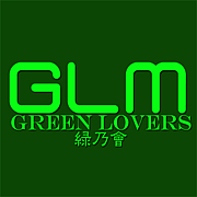 Green Lovers 緑乃會
