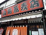山商蕎麦店
