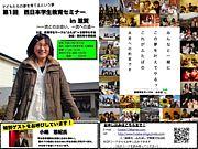 第1回西日本学生教育セミナー☆