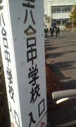 ☆島田市立六合中学校☆同窓会☆