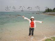 沖縄大学留学した。