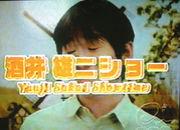 ◆酒井雄二ショー◆