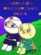 ☆*・;Class F *.+・☆