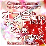 オフ会in旭川♥イベント飲み会